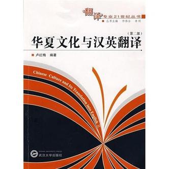 华夏文化与汉英翻译(第2部)