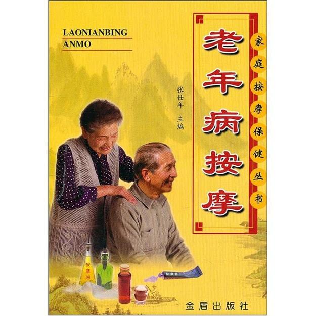 商品详情 - 老年病按摩 - image  0