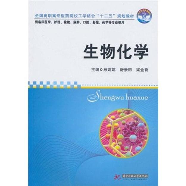 商品详情 - 生物化学(供临床医学、护理、检验、麻醉、口腔、影像、药学等专业使用) - image  0