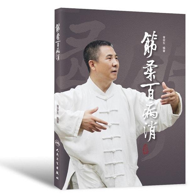 商品详情 - 筋柔百病消 - image  0