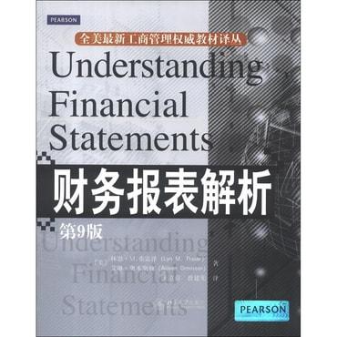 全美最新工商管理权威教材译丛:财务报表解析(第9版)