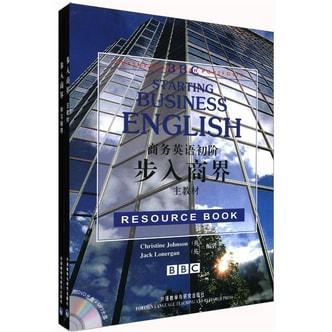 步入商界:商务英语初阶(套装全2册)(附DVD光盘2张)