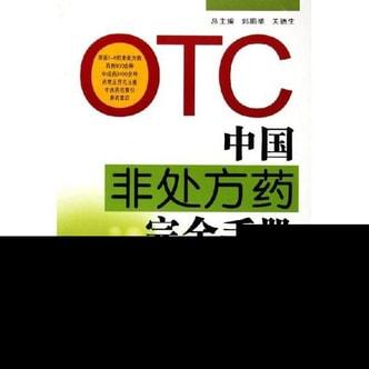 中国非处方药完全手册