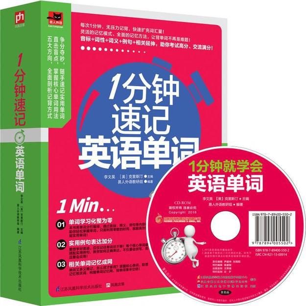 商品详情 - 1分钟速记英语单词(附光盘) - image  0