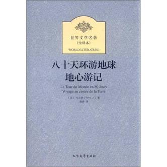 世界文学名著:八十天环游地球 地心游记(全译本)