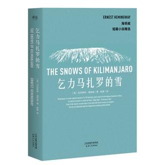 海明威短篇小说精选:乞力马扎罗的雪