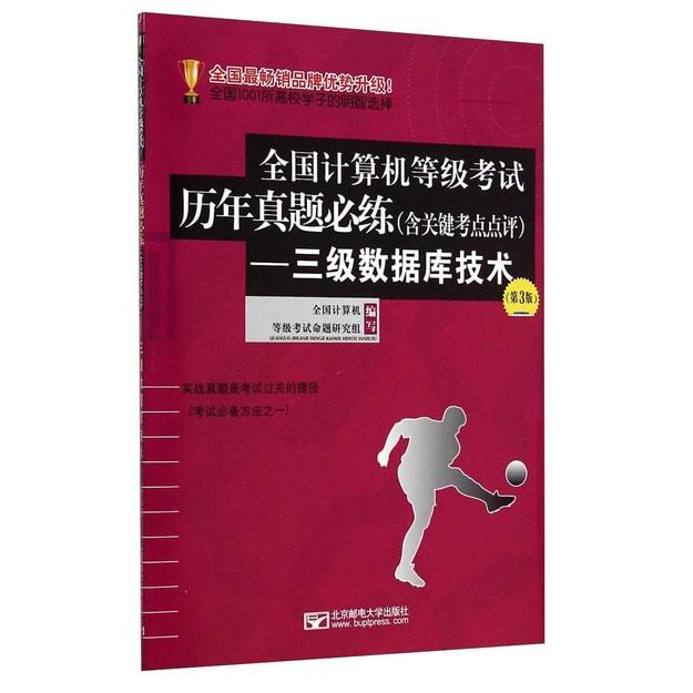 商品详情 - 全国计算机等级考试历年真题必练(含关键考点点评):三级数据库技术(第3版) - image  0