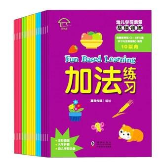 幼儿学前启蒙基础训练(套装共20册)