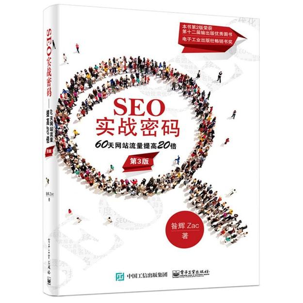 商品详情 - SEO实战密码:60天网站流量提高20倍(第3版) - image  0