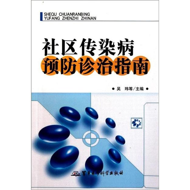 商品详情 - 社区传染病预防诊治指南 - image  0