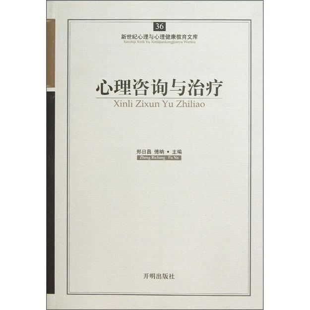 Product Detail - 新世纪心理与心理健康教育文库(36):心理咨询与治疗 - image 0
