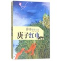 薛涛获奖小说(名家导读本):庚子红巾
