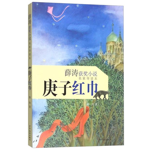 商品详情 - 薛涛获奖小说(名家导读本):庚子红巾 - image  0