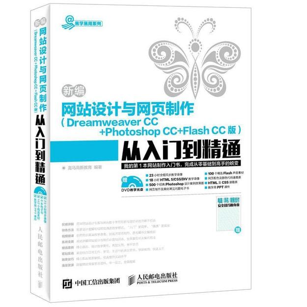 商品详情 - 新编网站设计与网页制作 Dreamweaver CC + Photoshop CC + Flas - image  0