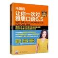 马朝霞:让你一次过雅思口语6.5(剑9版)(附赠2015雅思口语权威预测+英音朗读CD)