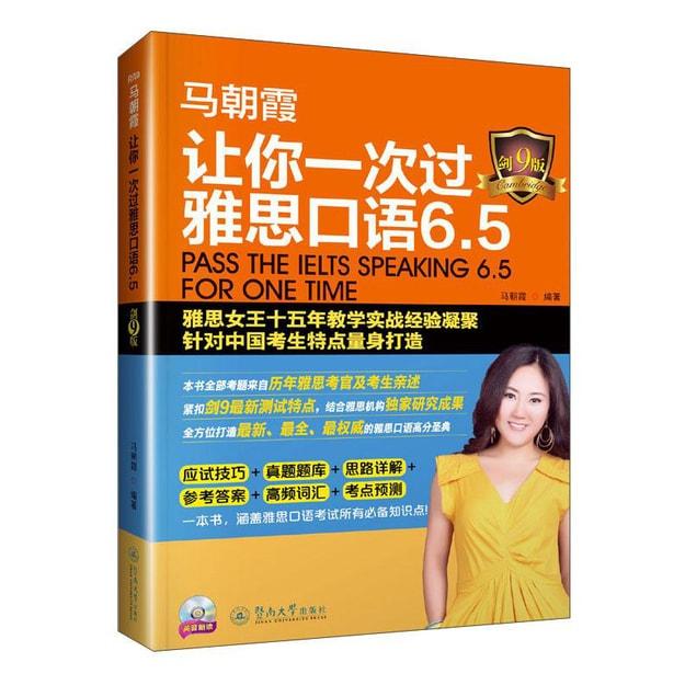 商品详情 - 马朝霞:让你一次过雅思口语6.5(剑9版)(附赠2015雅思口语权威预测+英音朗读CD) - image  0