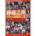 峥嵘之路:韩国最热门人物TOP35的励志人生(中韩对照)(附MP3光盘1张)