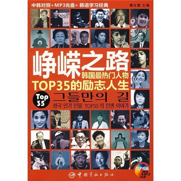 商品详情 - 峥嵘之路:韩国最热门人物TOP35的励志人生(中韩对照)(附MP3光盘1张) - image  0