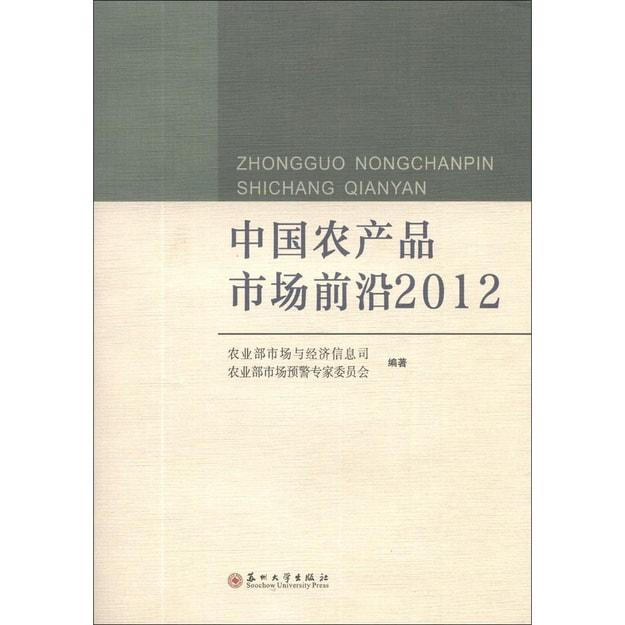 商品详情 - 中国农产品市场前沿2012 - image  0
