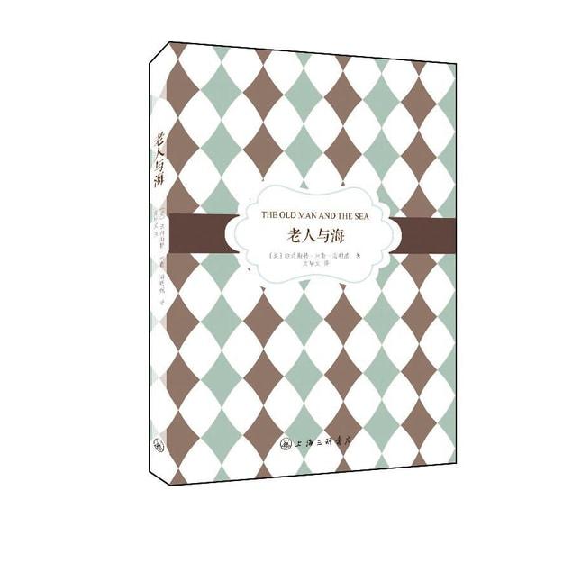 商品详情 - 一生的读书计划:老人与海(精装) - image  0