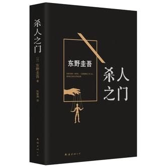 东野圭吾:杀人之门(2015版)