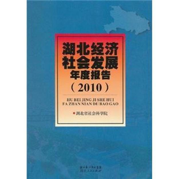 商品详情 - 湖北经济社会发展年度报告(2010) - image  0
