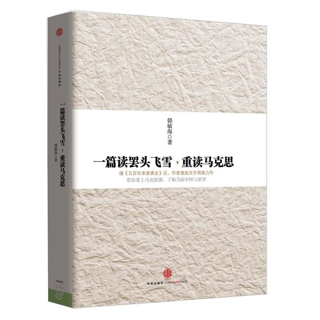 商品详情 - 一篇读罢头飞雪,重读马克思 入选2014中国好书 - image  0