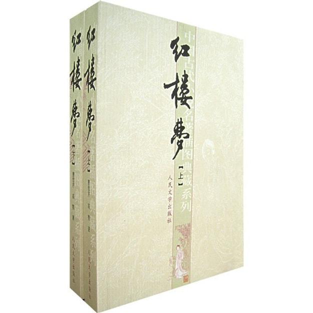 商品详情 - 红楼梦(上下册) - image  0