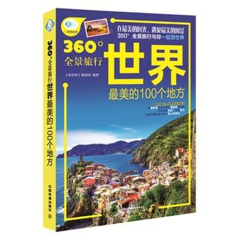 360°全景旅行:世界最美的100个地方