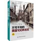 不可不知的美国100所名校(英汉双语版)