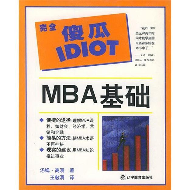 商品详情 - MBA基础 - image  0