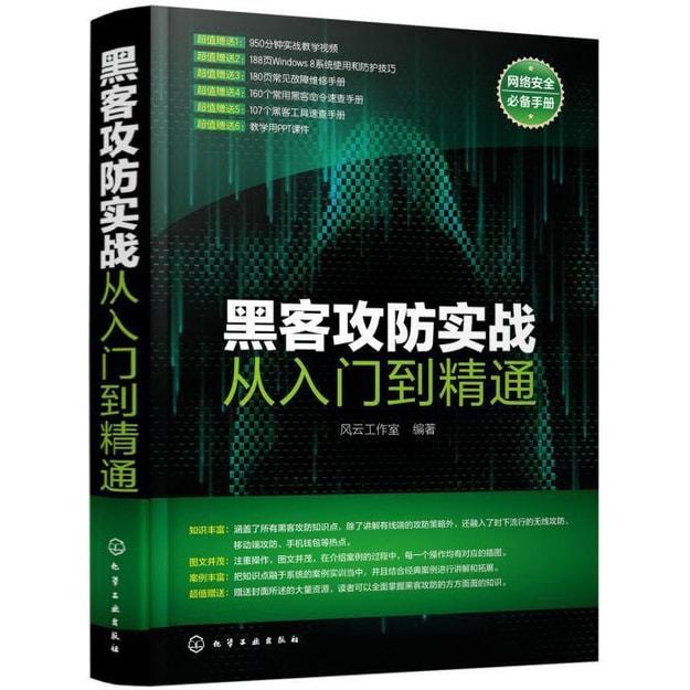 商品详情 - 黑客攻防实战从入门到精通 - image  0