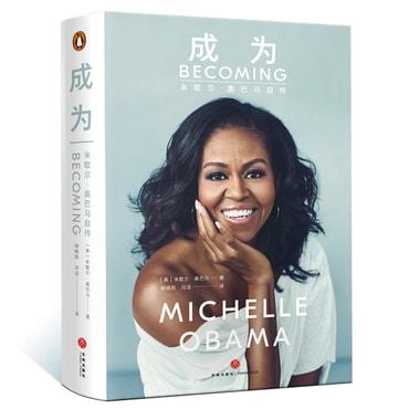 成为,米歇尔,奥巴马自传