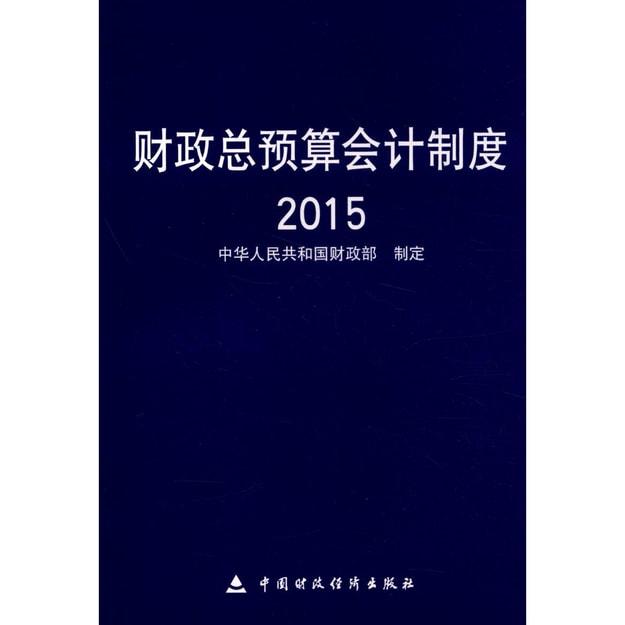 商品详情 - 财政总预算会计制度(2015年) - image  0