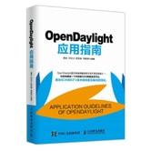 OpenDaylight应用指南
