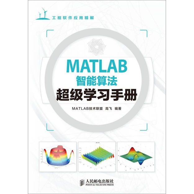 商品详情 - MATLAB智能算法超级学习手册 - image  0