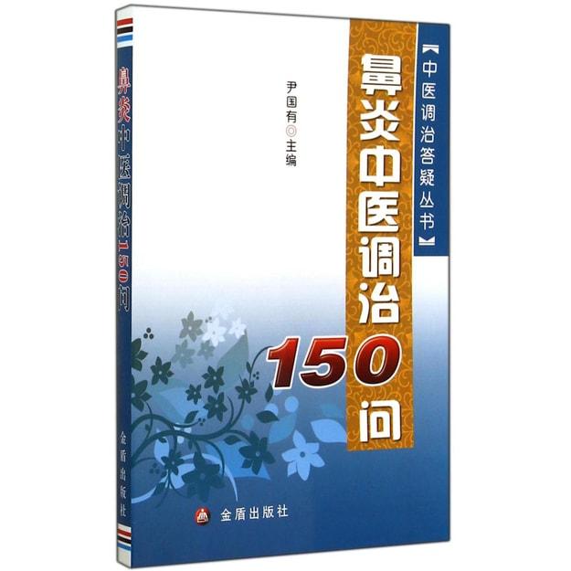 商品详情 - 中医调治答疑丛书:鼻炎中医调治150问 - image  0