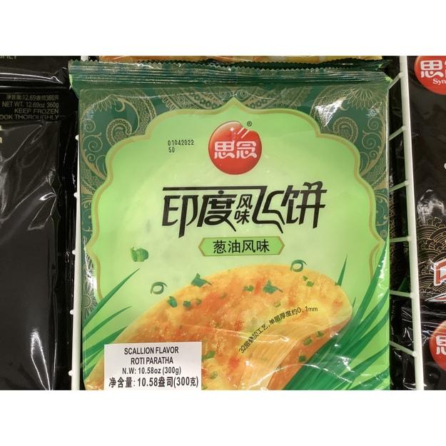 商品详情 - 思念 印度风味飞饼 葱油风味 300克 - image  0