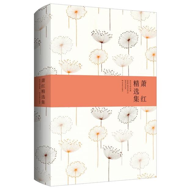 商品详情 - 萧红精选集 - image  0