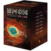 银河帝国:基地七部曲(新版)