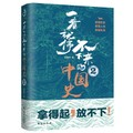 一看就停不下来的中国史2(京东定制版)