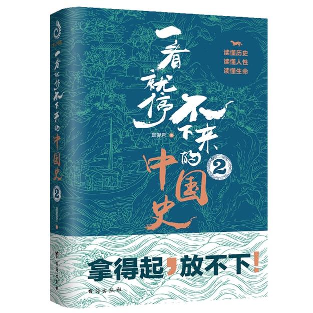 Product Detail - 一看就停不下来的中国史2(京东定制版) - image  0
