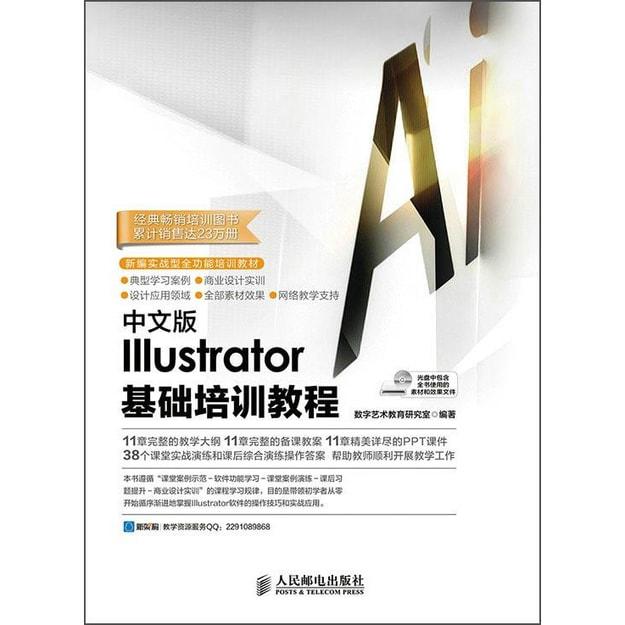 商品详情 - 中文版Illustrator基础培训教程(附光盘) - image  0