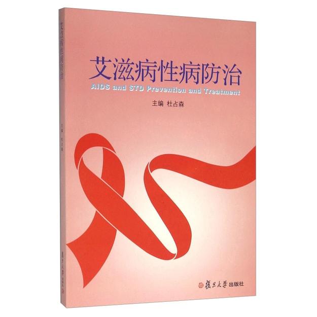商品详情 - 艾滋病性病防治 - image  0