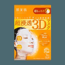 日本KRACIE嘉娜宝 肌美精 超浸透3D玻尿酸弹力紧致面膜 4片入