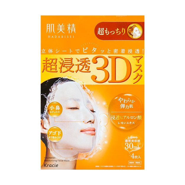 Product Detail - KRACIE HADABISEI Hyaluronic Acid 3D Super Lifting Face Mask 4sheets - image 0