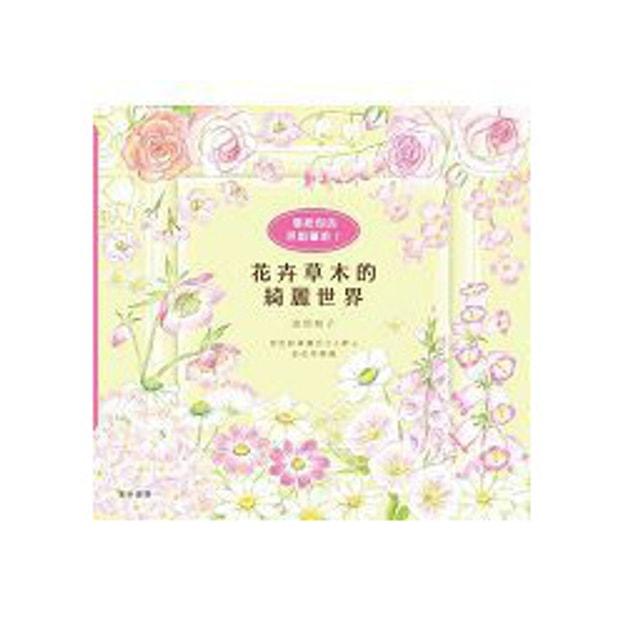 商品详情 - 【繁體】花卉草木的綺麗世界 - image  0