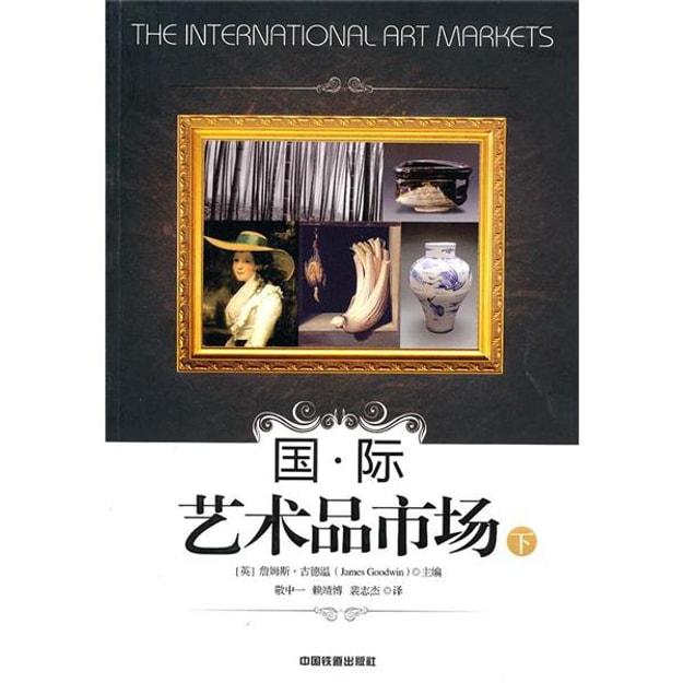 商品详情 - 国际艺术品市场(下) - image  0