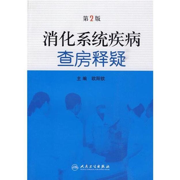 商品详情 - 消化系统疾病查房释疑(第2版) - image  0