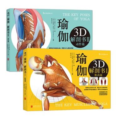 瑜伽3D解剖书:肌肉篇+动作篇(套装共2册)